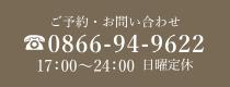 ご予約・お問い合わせ 0866-94-9622 17:00〜24:00 日曜定休