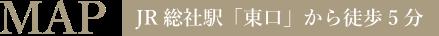 MAP JR総社駅「東口」から徒歩5分